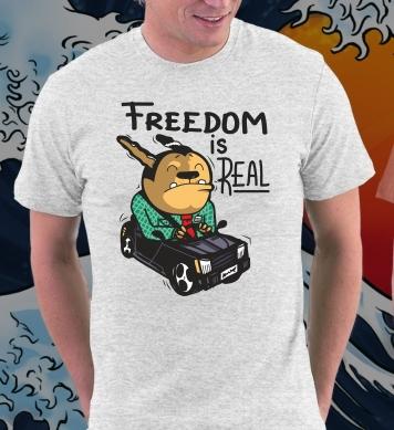 Свобода это реальность