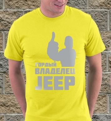 Обладатель Jeep