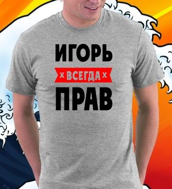 Игорёк прав