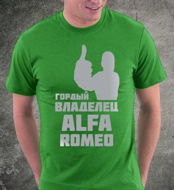 Обладатель Alfa romeo