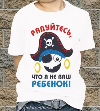 Малыш-пират