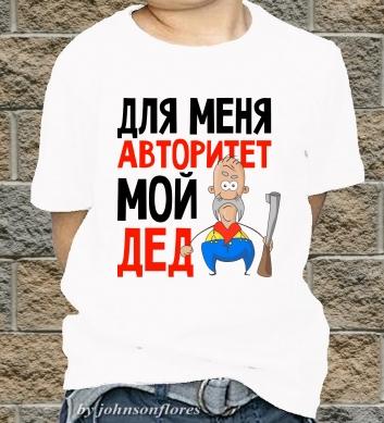 Авторитетный дед