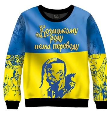 Свитшот Козацький рід