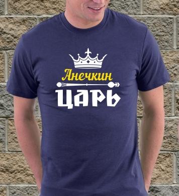Анькин царь