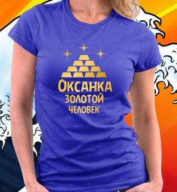 Оксанка - золотой человек