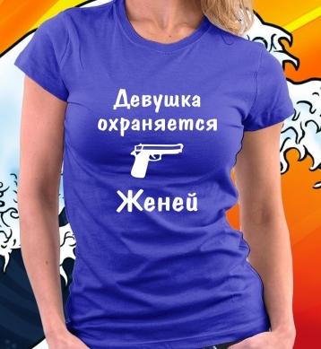 Devushka ohranjaetsa  Женей