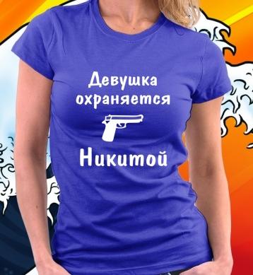 Devushka ohranjaetsa Никитой