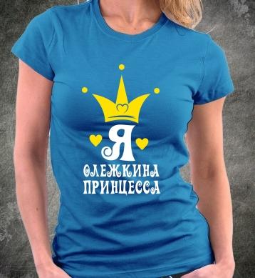 Я Олежина царевна