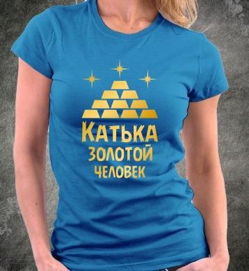 Катька - золотой человек
