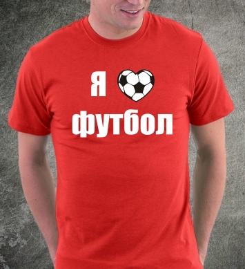 Очень люблю футбол