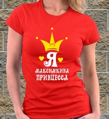 Я Максимочкина царевна