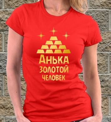 Анька - золотой человек