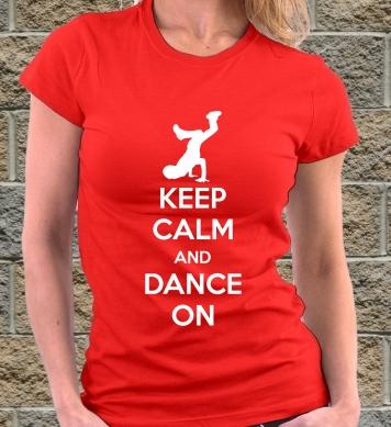 Танцуйте