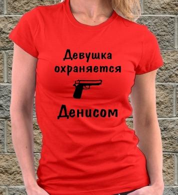 Devushka ohranjaetsa Денисом