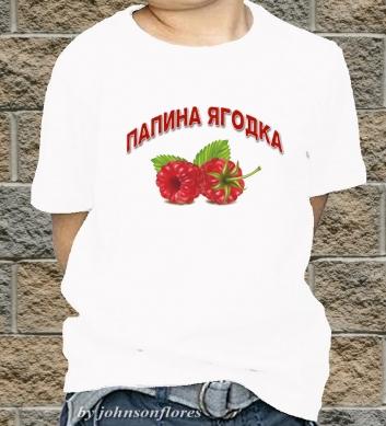 Папина ягодка-малинка