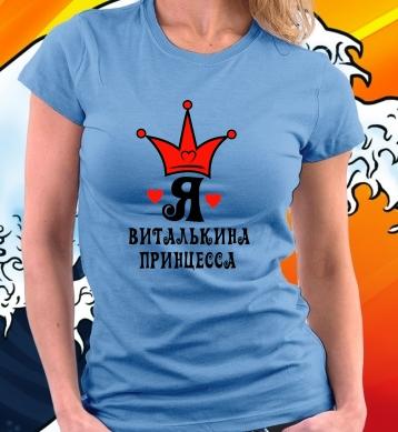 Я Виталькина царевна