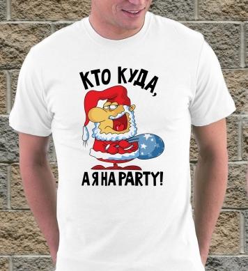 Кто куда, а я на вечеринку