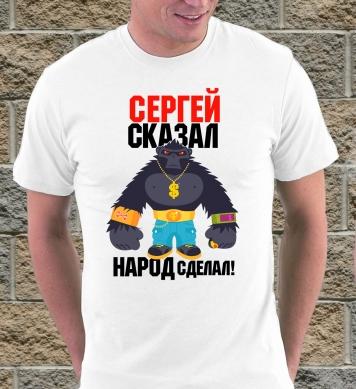 Сергей сообщил