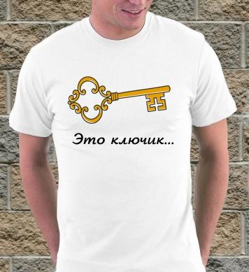 Этот ключик (м)