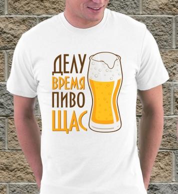 Делу время, пивко щас