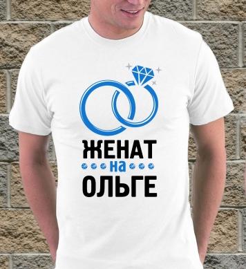 В браке с Ольгой