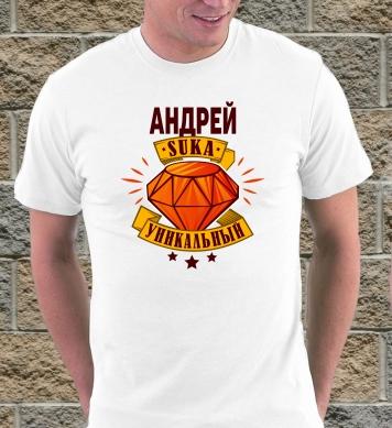 Непревзойдённый Андрей