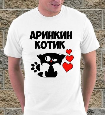 Аринкин котёнок