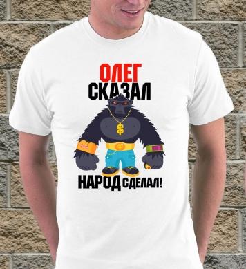 Олег сообщил