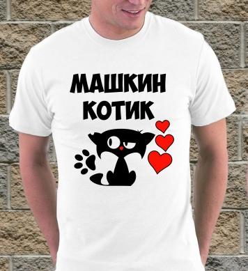 Машкин котёнок