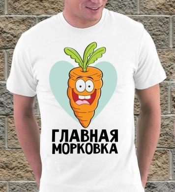 Морковка папочка