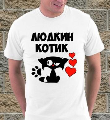 Людкин котёнок
