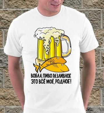 Вобла и пиво - это моё