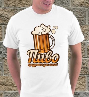 Пиво придумали для меня