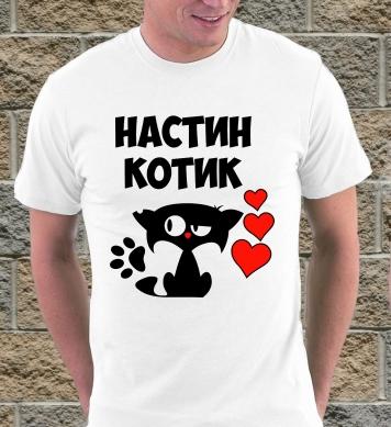 Настюшкин котёнок