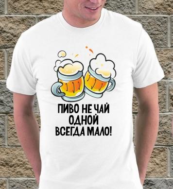 Пива мало