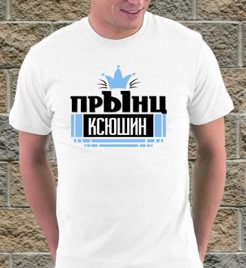 Я - Ксюшин прынц