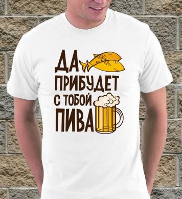 С тобой пива кружка