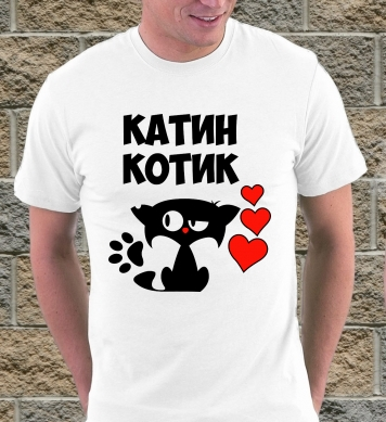 Катин котёнок