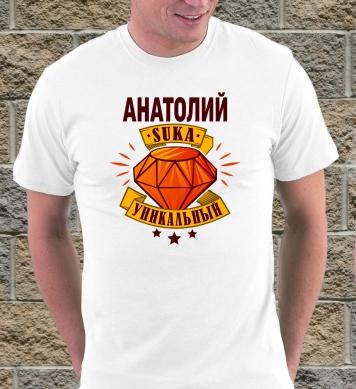 Непревзойдённый Анатолий