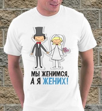 Мы женимся счастливый жених