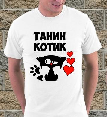 Танин котёнок