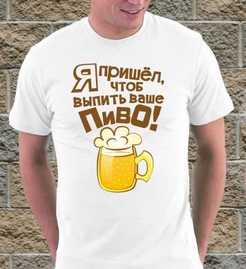Выпить ваше пиво