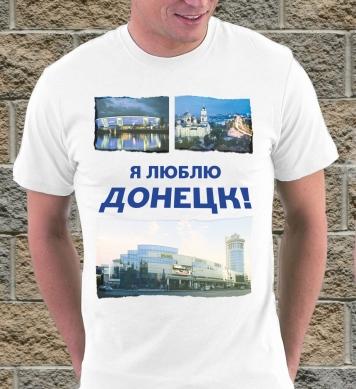 Я люблю мой Донецк