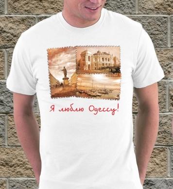 Я люблю мою Одессу