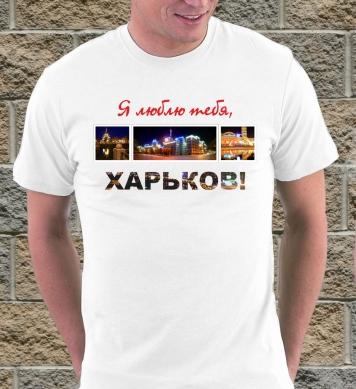 Я люблю мой Харьков