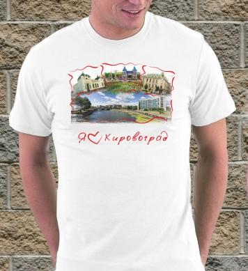 Я люблю мой Кировоград