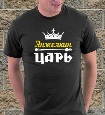 Анжеликин царь