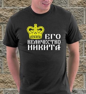 Властелин Никита