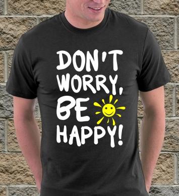 Не волнуйся