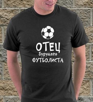 Отец будущей звезды футбола